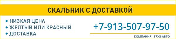 купить скальник с доставкой в Красноярске