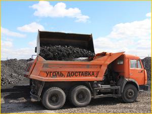 Добыча и доставка угля на КАМАЗе и грузовиком