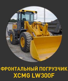 Услуги аренды фронтального погрузчика xcmg-lw300f